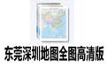 東莞深圳地圖全圖高清版 官方版