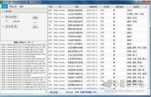 新广告法违规词检测工具V1.2正式版_wishdown.com