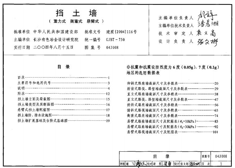 04J008挡土墙标准图集pdf高清版_wishdown.com