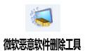 微软恶意软件删除工具 v5.58多国语言绿色版