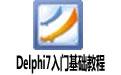 Delphi7入门基础教程 pdf版