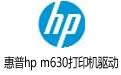 惠普hp m630打印机驱动 v12.0.17292.152官方版