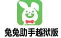兔兔助手越狱版 v3.0.1.6最新版