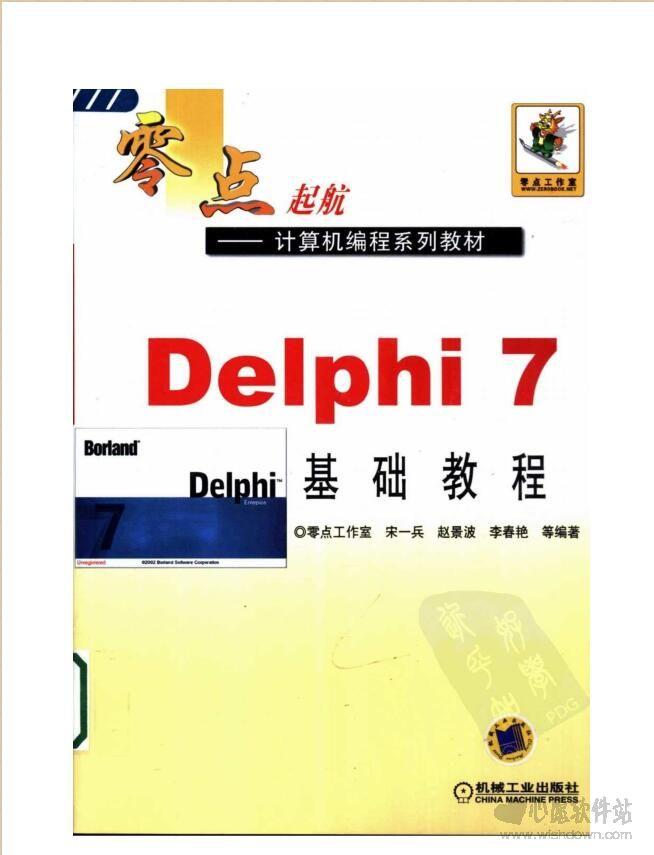 Delphi7入门基础教程pdf版_wishdown.com