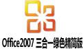 Office2007 三合一綠色精簡版
