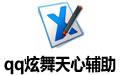 qq炫舞辅助挂最新版 V27.7 官方最新版