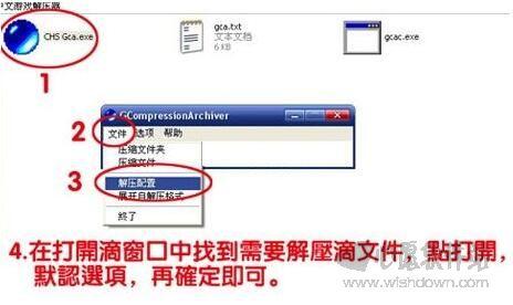 GCA解压工具 v0.9中文版