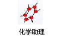 化學助理 v4.0官方版