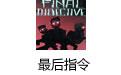 最后指令 中文版