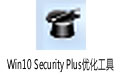 Win10 Security Plus优化工具 v1.0官方版