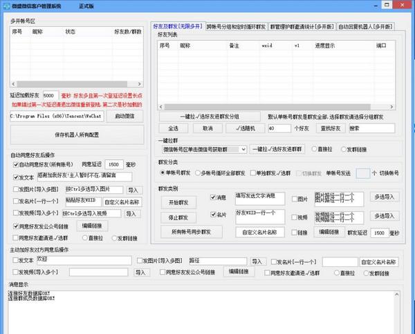微盛微信客戶管理系統 v7.4官方版