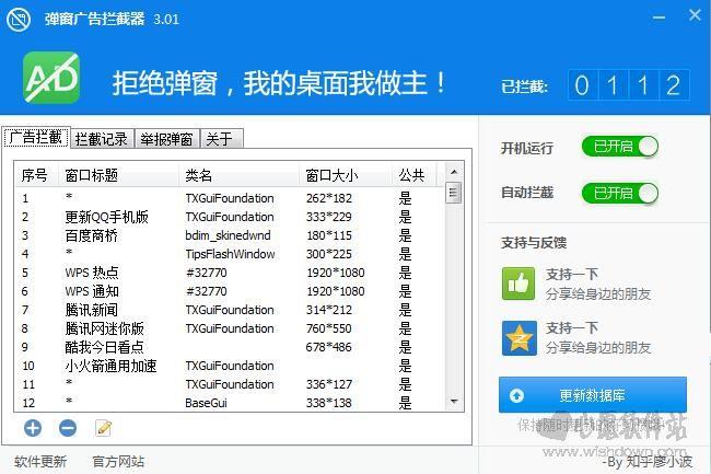 ad弹窗广告拦截器v3.01最新版_wishdown.com
