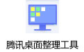 腾讯桌面整理工具 v2.9.1064.127独立版