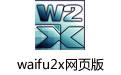 waifu2x网页版 v1.1.8.4 官方最新版