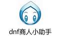 dnf商人小助手 v1.9加强版