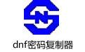 dnf密码复制器 绿色免费版