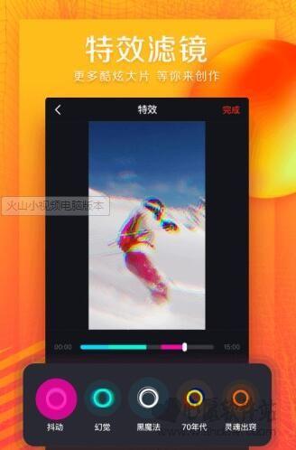 火山小视频直播电脑版v3.5.0 pc最新版_wishdown.com