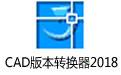 CAD版本转换器2018 v8.9.8.1480 中文特别版