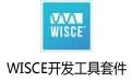 WISCE开发工具套件 v3.10.0.7官方版