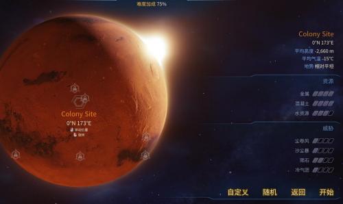 火星求生汉化补丁 3DM版