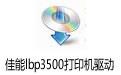 佳能lbp3500打印机驱动 v3.30官方版