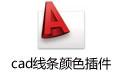 cad线条颜色插件 v1.1 最新版