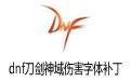 dnf刀剑神域伤害字体补丁 绿色版
