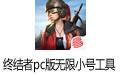 终结者pc版无限小号工具 最新版