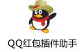 qq红包助手自动抢红包|QQ红包插件助手下载V1.2.4附专用qq版本-心愿下载