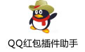 QQ红包插件助手 V1.2.4附专用qq版本