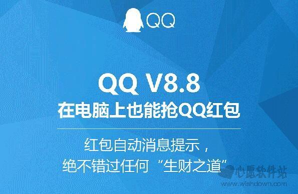 QQ红包插件助手V1.2.4附专用qq版本_wishdown.com