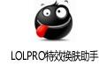 LOLPRO特效换肤助手 v8.9.1免费版
