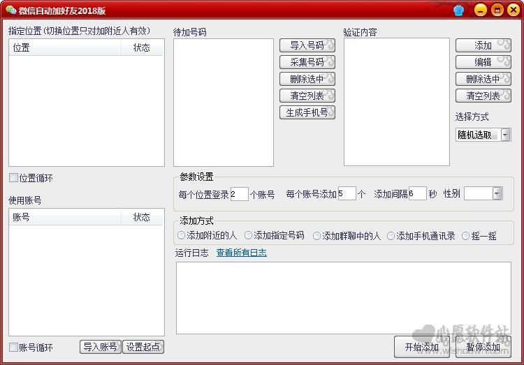 微信自动加好友软件 v18.3 官方版