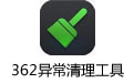cf362異常清理工具|362異常清理工具下載3.26最新版-心願下載