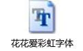 花花爱彩虹字体 2018绿色版