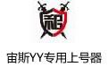 宙斯YY专用上号器 v6.1.930.7 官方版