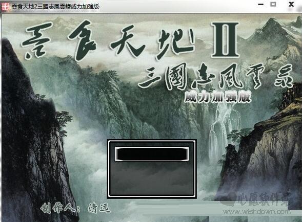 吞食天地2三国志风云录中文威力加强版_wishdown.com