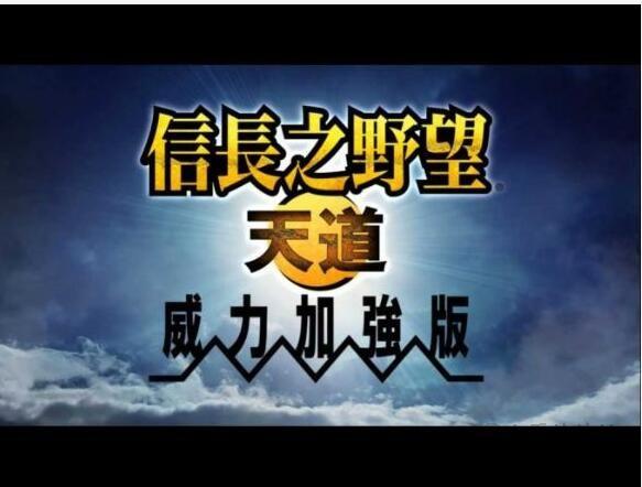 信长之野望13汉化补丁 v1.0(附使用教程)