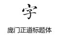 庞门正道标题体 2018免费版