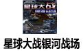 星球大战银河战场 中文版