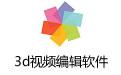 3d视频编辑软件 v21.2.0免费版
