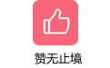 赞无止境(QQ名片无限制刷赞) v1.8 绿色版