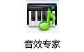 音效专家 v2.5.3.2免费版