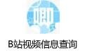 B站视频信息查询 v1.6最新版