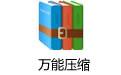万能压缩 v1.1.6 官方版