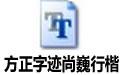方正字迹尚巍行楷 v1.0 官方版