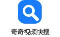 奇奇视频快搜 1.1.0.0官方版