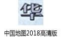 中国地图2018高清版 JPG版