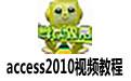 access2010视频教程 旗舰版