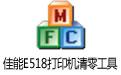 佳能E518打印机清零工具 v4.2.0.0官方版
